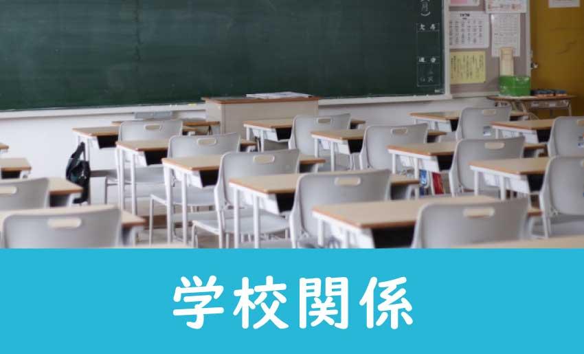学校関係 業界最安値挑戦中!業務用エアコン専門店