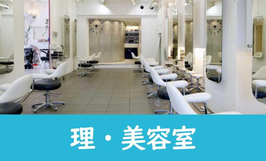 理・美容室 業界最安値挑戦中!業務用エアコン専門店