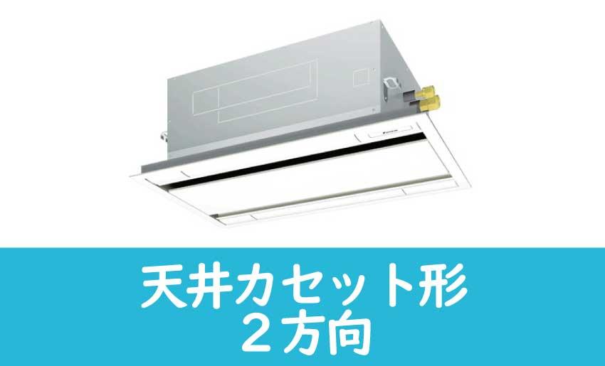 天井カセット形2方向 業界最安値挑戦中!業務用エアコン専門店
