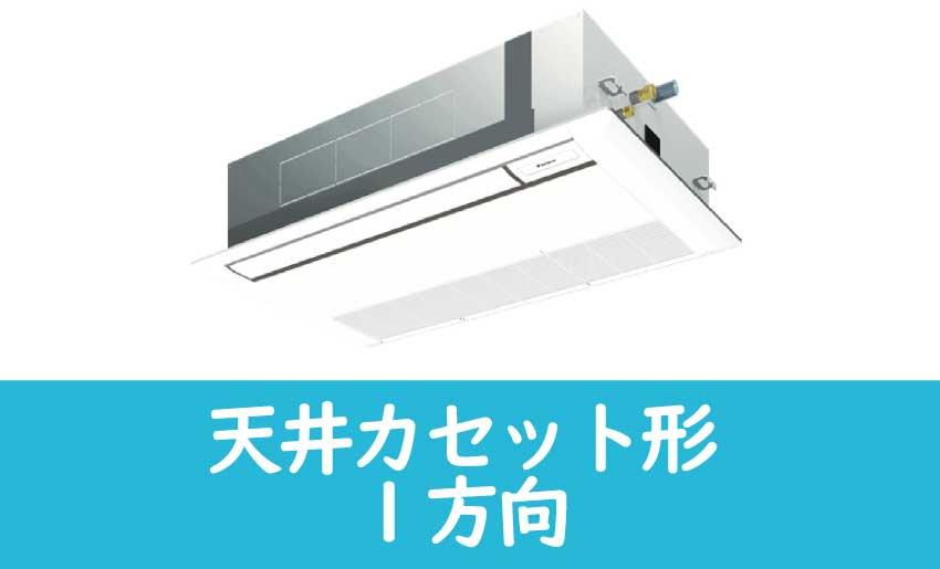天井カセット形1方向 業界最安値挑戦中!業務用エアコン専門店